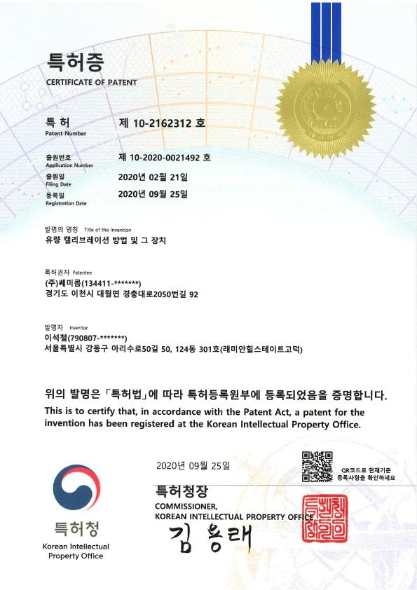 유량캘리브레이션 방법 및 그 장치 특허(등록원부)증_20.09.25_1.jpg